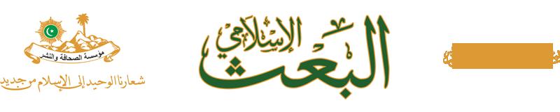 Al-Baas_Logo123