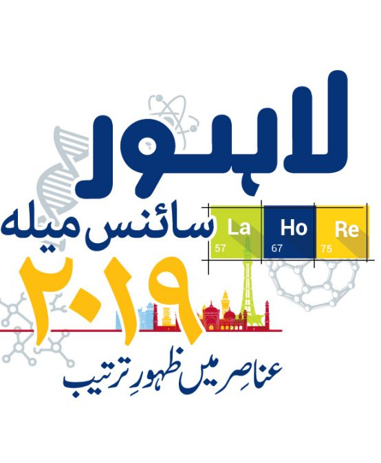 Lahore Science Mela 2019 (12th – 13th Oct 2019)