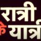 Watch Ratri ke yatri