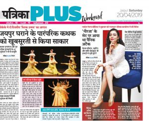 Featured in Rajasthan Patrika