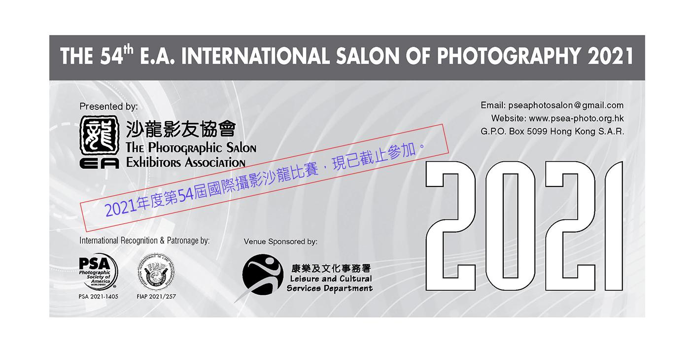 第五十四屆國際攝影沙龍 2021