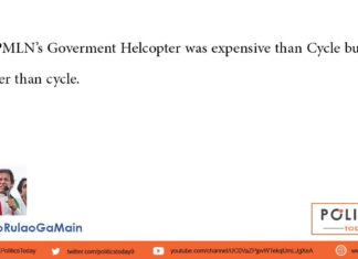 Government Helicopter