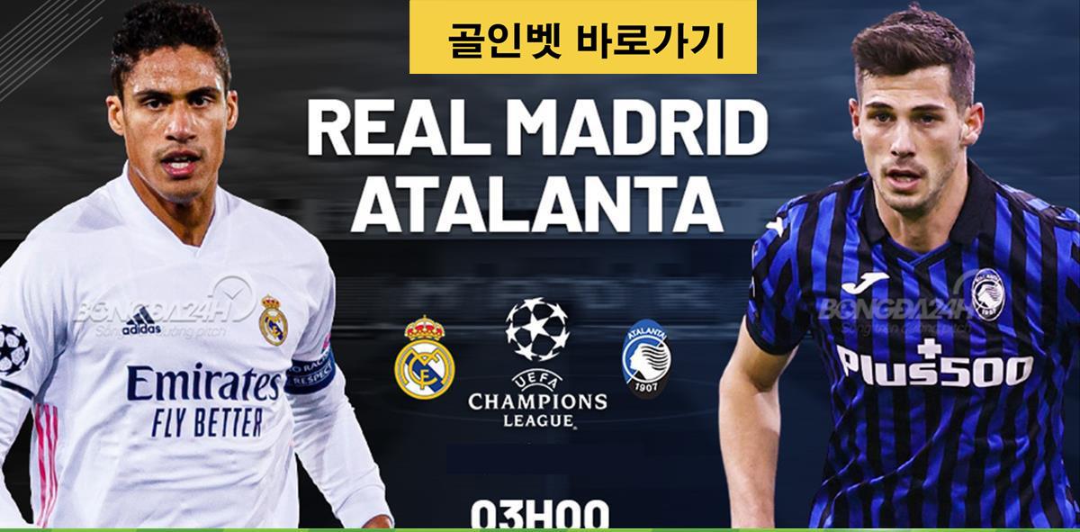 골인벳 - 해외축구분석 해외축구분석 3월17일 챔피언스리그 레알마드리드 : 아탈란타