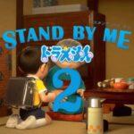 Doraemon Stand By Me 2 se presenta con un tráiler