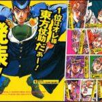 Nuevos datos del manga spinoff de Jojo's Bizarre Adventure