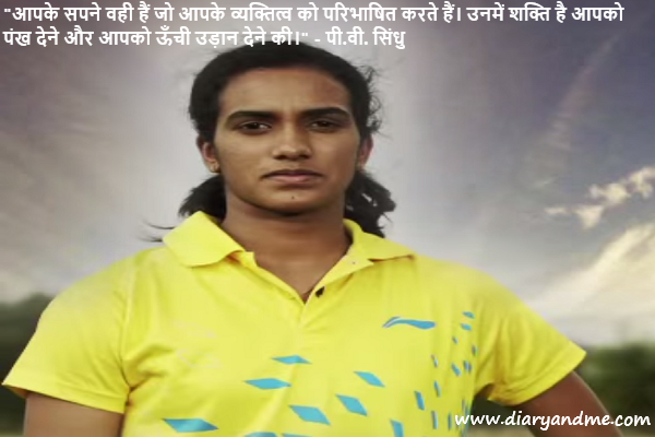 PV Sindhu Quotes in Hindi