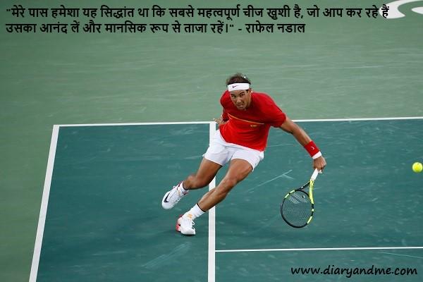 Rafael Nadal Quotes in Hindi