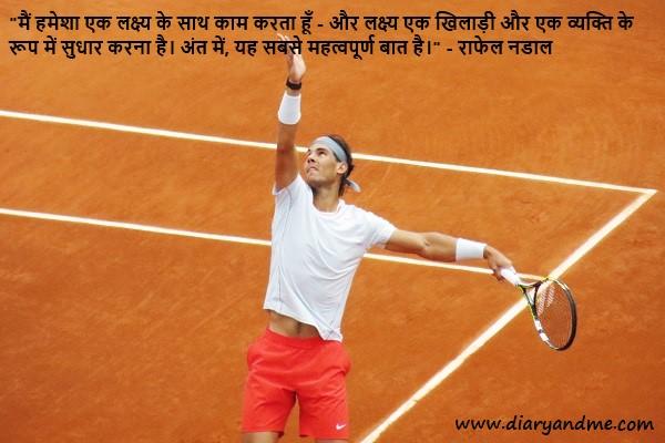 Rafael_Nadal Quotes