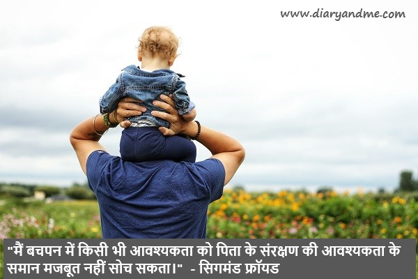 father's day in hindi