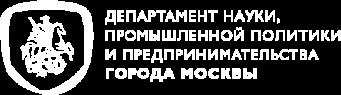 Департамент науки, промышленной политики и предпринимательства города Москвы