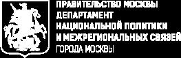 Правительство Москвы, департамент национальной политики и межрегиональных связей города Москвы