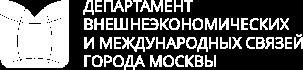 Департамент внешнеэкономических и международных связей города Москвы