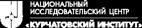 НИЦ Курчатовский институт