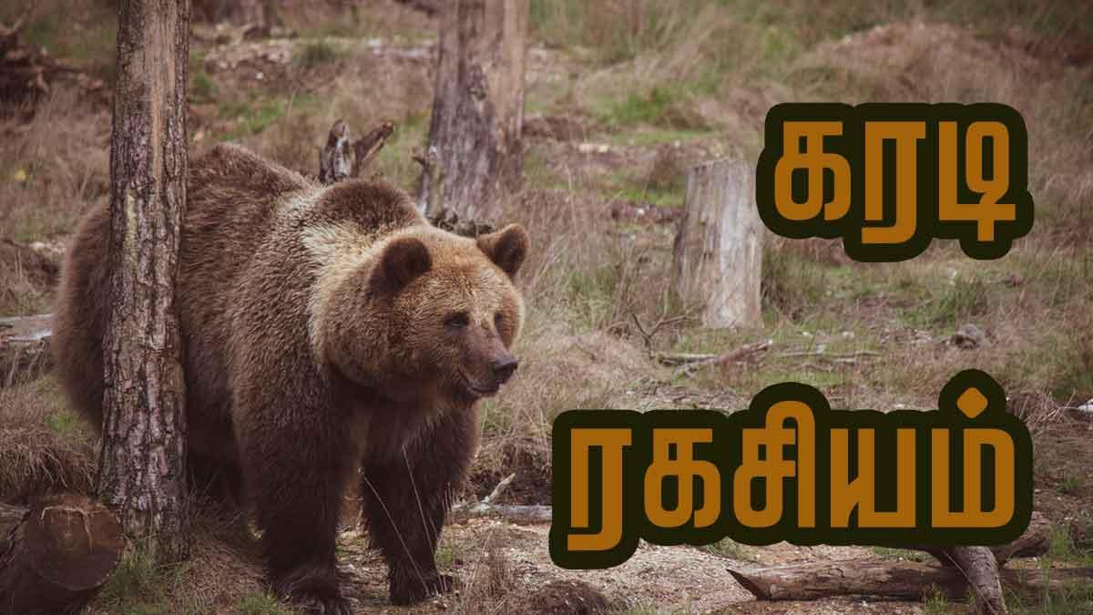 karadi story in tamil