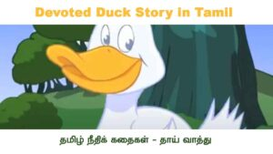 Devoted Duck Story in Tamil