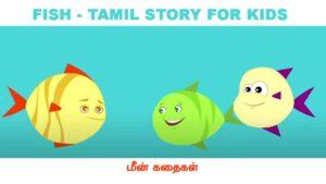 Fish Stor for Kids in Tamil - மீன் கதைகள்