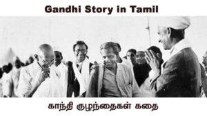 Gandhi story in Tamil