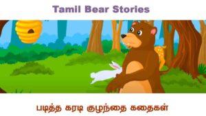 படித்த கரடி - Karadi Story