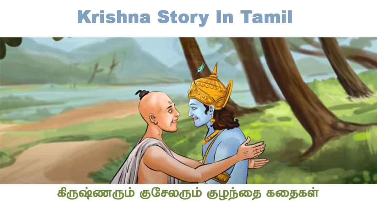 Krishna Story in Tamil