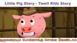 Little Pig Story - Tamil Kids Story