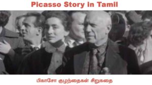 Picasso Story in Tamil