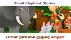 Tamil Elephant Stories