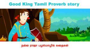 Good King Tamil Proverb Story