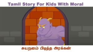 Tamil Story For Kids With Moral - Selfish Giant