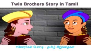 Twin Brothers Kids Story