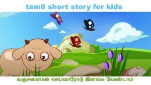 tamil short story for kids