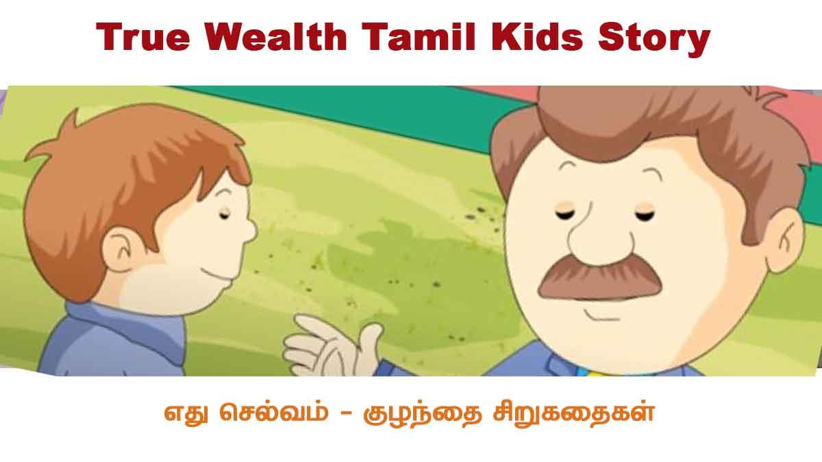 True Wealth Tamil Kids Story - எது செல்வம் குழந்தைகள் சிறுகதை :- ஒரு ஊருல ஒரு பணக்காரர் இருந்தாரு அவருக்கு தார் பெருமை அதிகம்