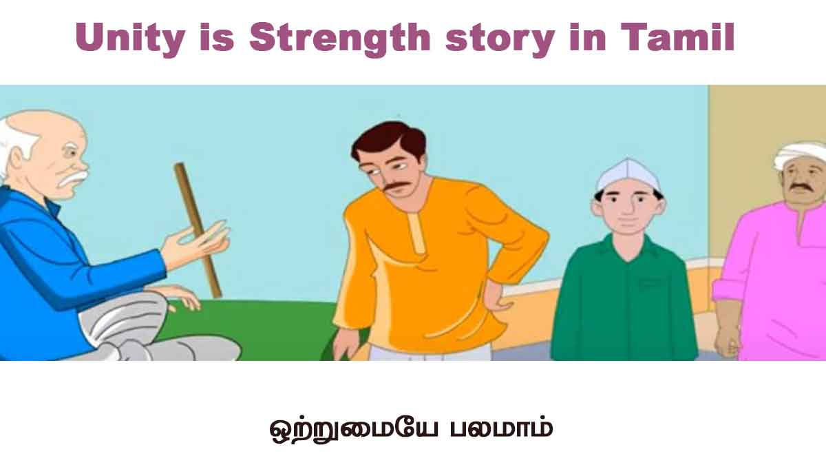 Unity is Strength story in Tamil