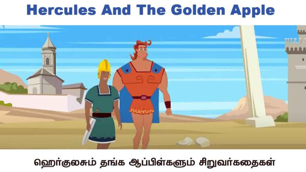 Hercules And The Golden Apple