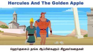 Hercules And The Golden Apple ஹெரகுலசும் தங்க ஆப்பிள்களும் :- கிரேக்க நகரத்துல ஹெரகுலஸ்ன்ற பலசாலி வாழ்ந்துகிட்டு வந்தாரு