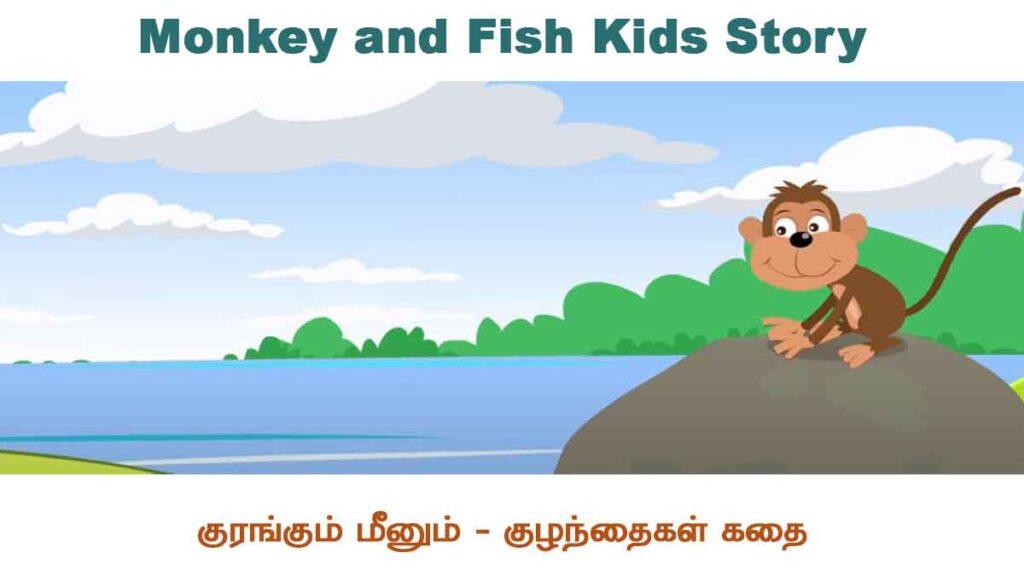Not Worthless - Monkey and Fish Kids
