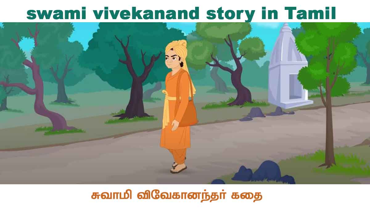 Tamil Moral Story - Vivekananda history in tamil