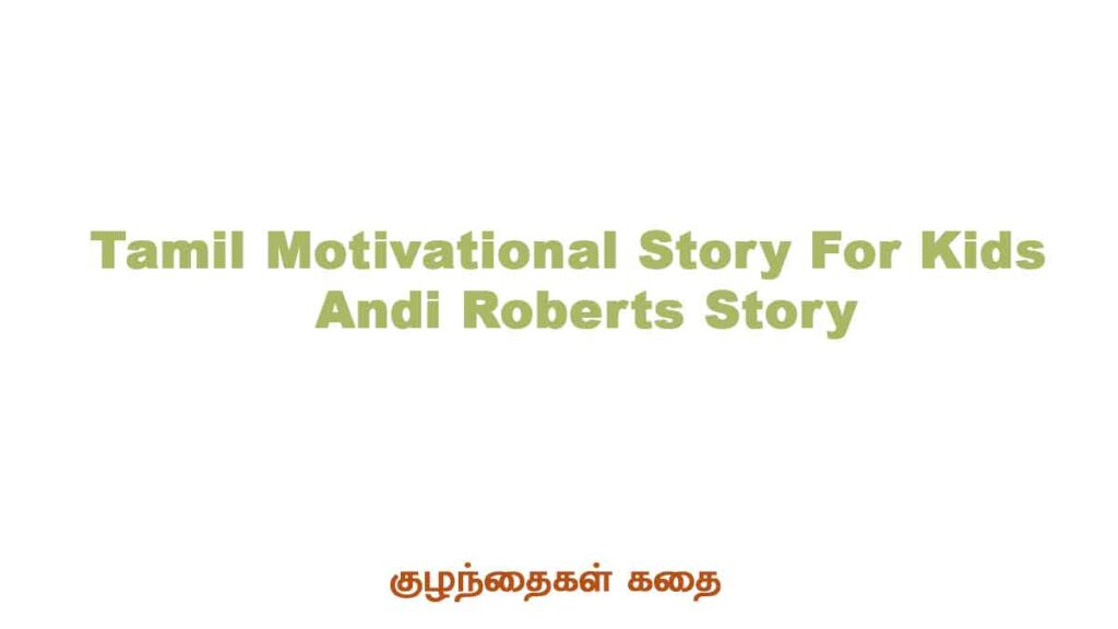 Tamil Motivational Story For Kids - Andi Roberts Story