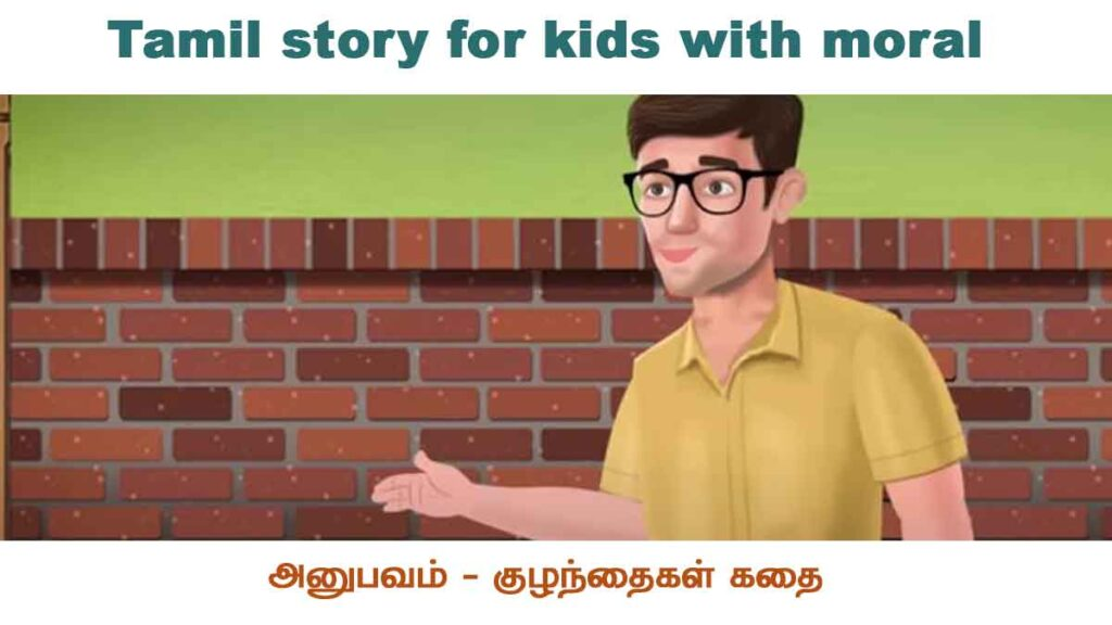Tamil story for kids with moral