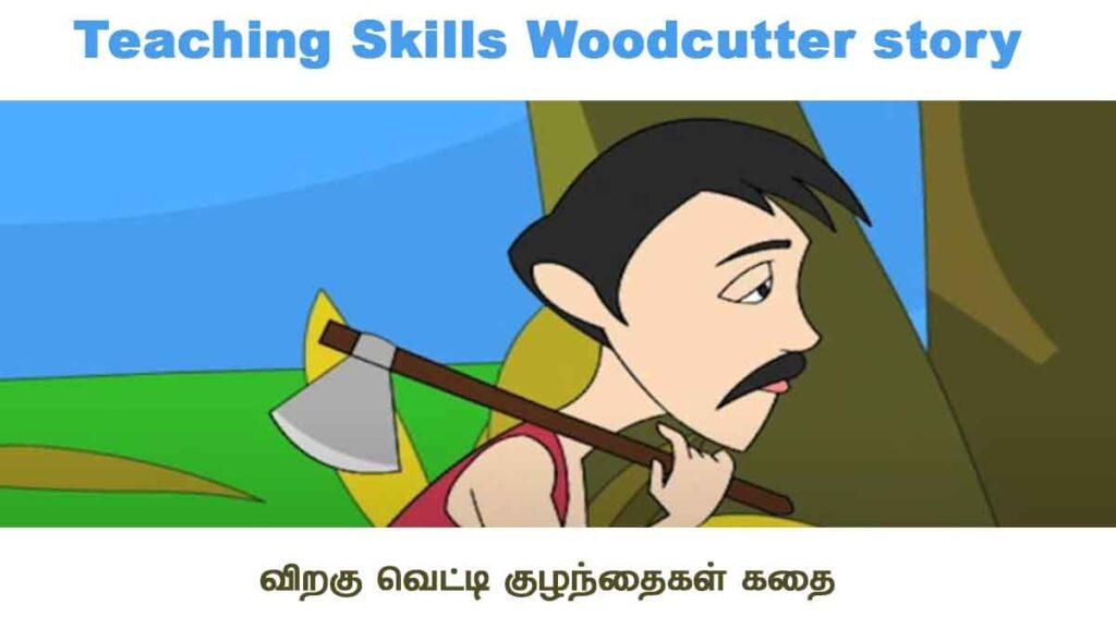 Teaching Skills - Woodcutter short story