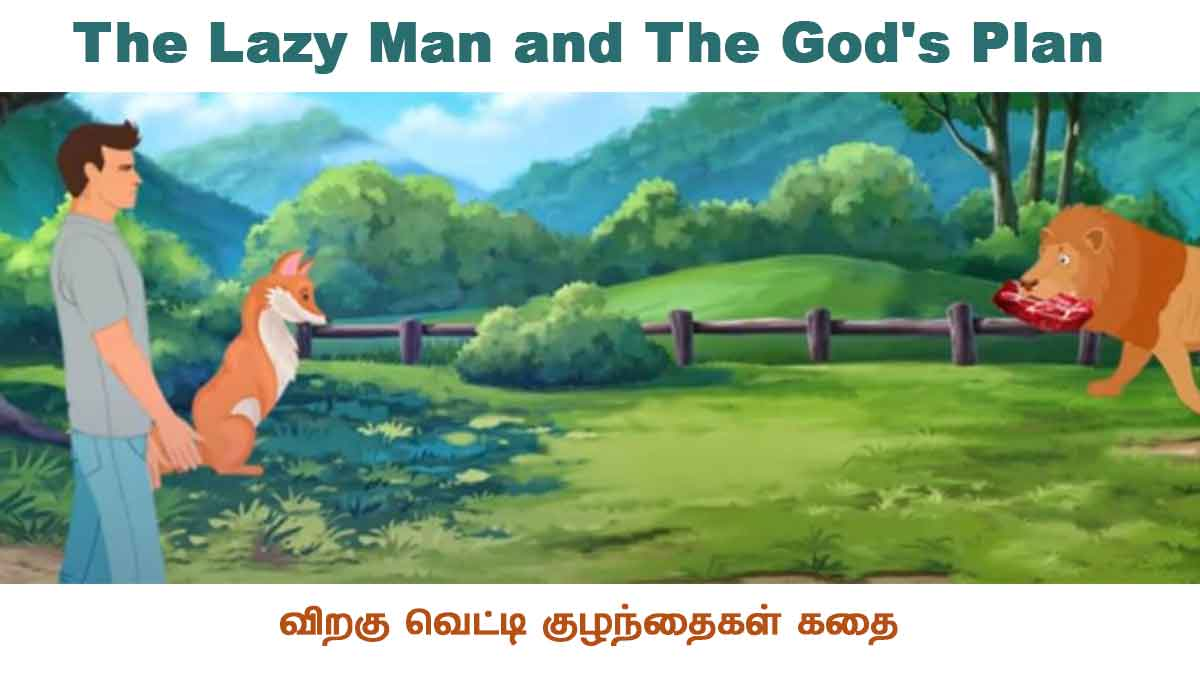 The Lazy Man and The God's Plan