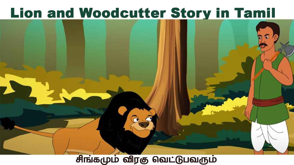 The Lion and the Wood Cutter Story in Tamil