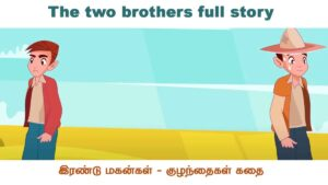 The two brothers full story - இரண்டு மகன்கள் நீதி கதை
