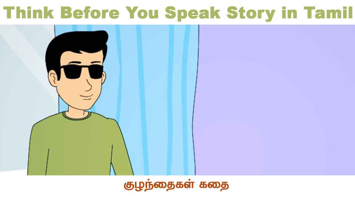 Think Before You Speak Story in Tamil