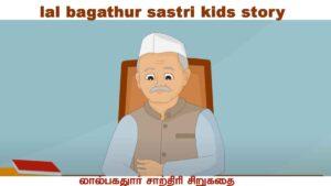 lal bagathur sastri kids story
