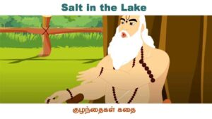Salt in the Lake - small story for kids in tamil
