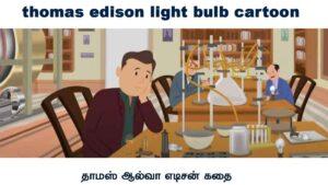 thomas edison light bulb cartoon