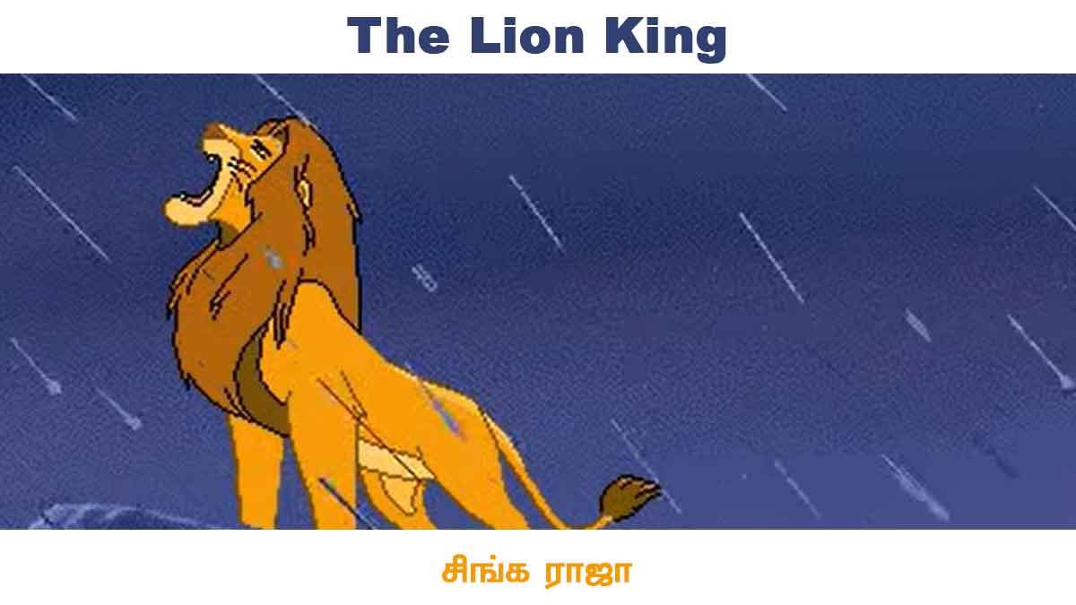 The Lion King- Story in Tamil :- சிங்க அரசன் தமிழ் கதை , முன்னொரு காலத்துல ஒரு மிக பெரிய காடு இருந்துச்சு ,அங்க முபாசான்ற சிங்க அரசருக்கும் ராணி சராபிக்கும் சிம்பாங்குற குட்டி சிங்கம் பிறந்துச்சு