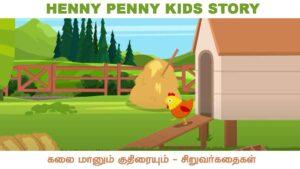 HENNY PENNY KIDS STORY - Thirukkural Story