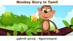 Monkey Story in Tamil - குரங்கும் முதலையும் குழந்தை கதைகள்