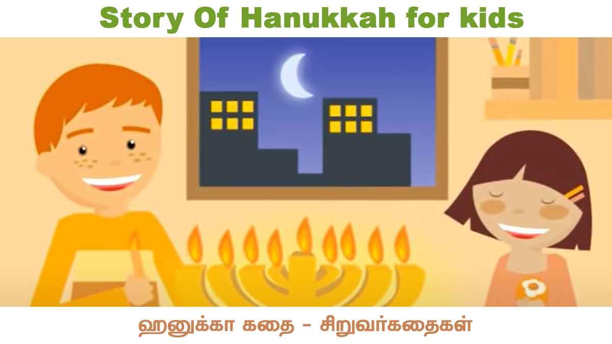 Story Of Hanukkah for kids